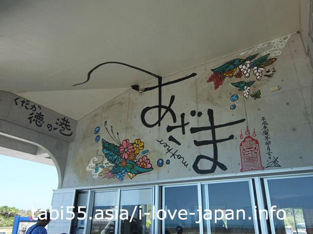 久高島へのアクセス(那覇から)