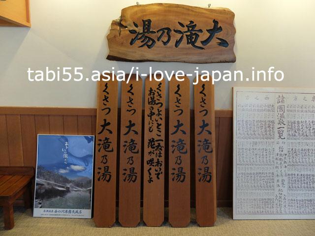 大滝乃湯で温泉+天丼ランチ