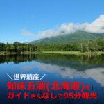 知床五湖をガイドなしで観光【所要時間95分】北海道ツーリング