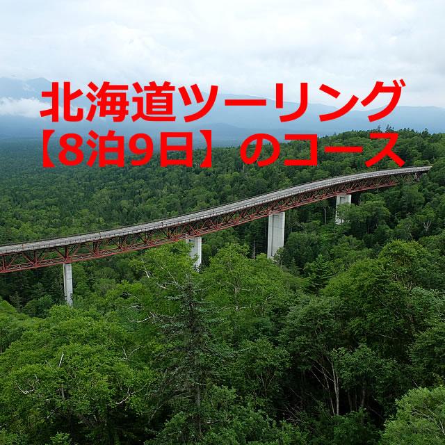 北海道!夏ツーリング【8日9日】おすすめルート+穴場の観光も