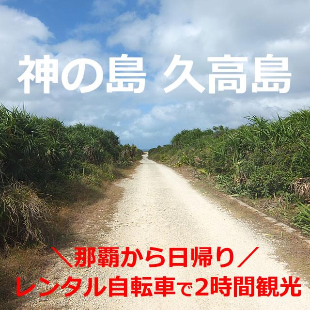 久高島をレンタルサイクルで、2時間観光!那覇から日帰り(沖縄)