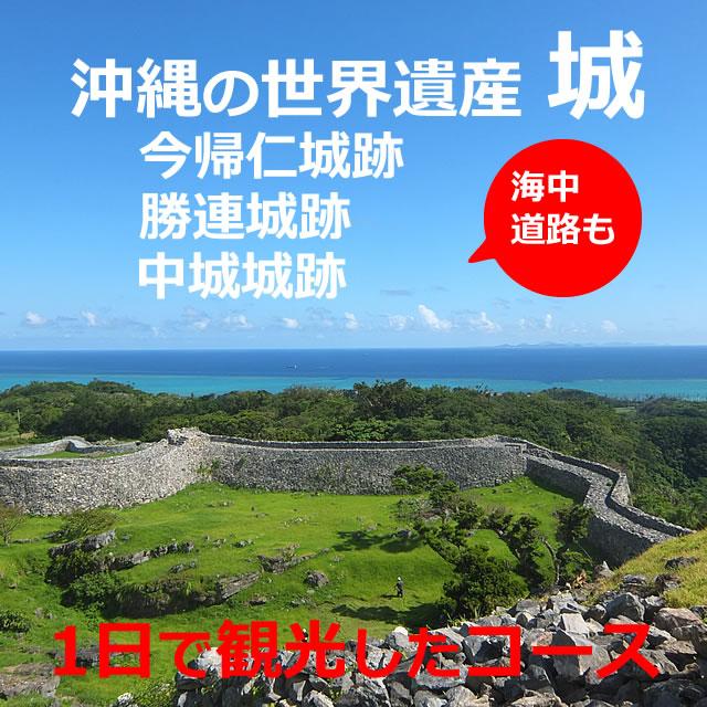 沖縄!世界遺産の城(ぐすく)を、1日で3つ観光したコース