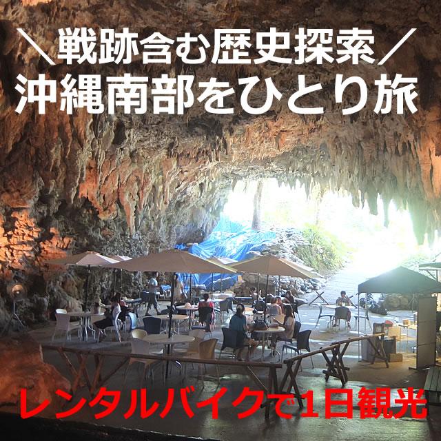 沖縄南部をひとり旅【1日観光】コース!byレンタルバイク