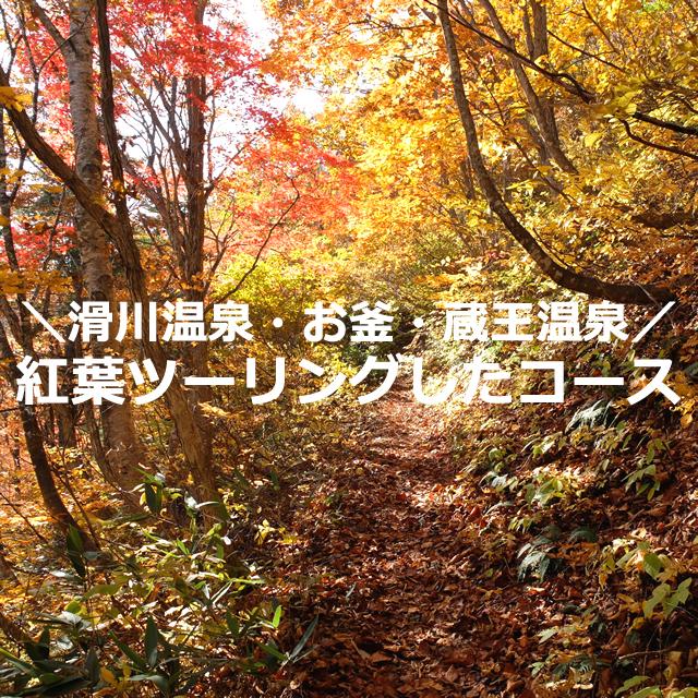 滑川温泉→お釜→蔵王温泉を紅葉ツーリング!観光コースは?(山形・宮城)