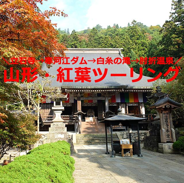 立石寺→寒河江ダム→白糸の滝→肘折温泉!山形・紅葉ツーリング
