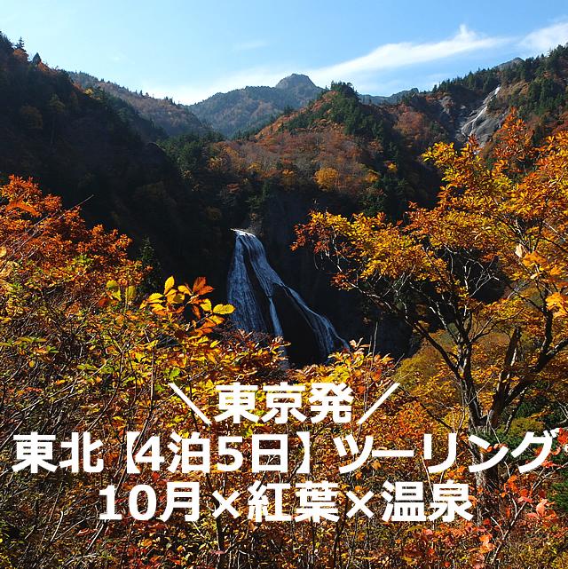 東北【4泊5日】10月×紅葉×温泉ツーリング