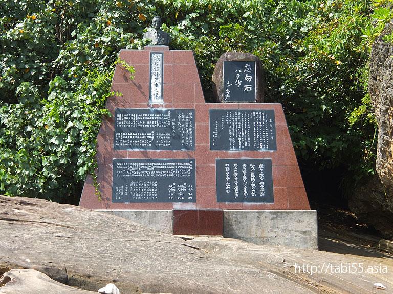 忘勿石/わすれないし( 沖縄県西表島)