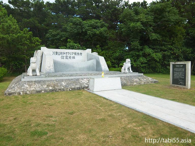 戦争マラリア慰霊碑(石垣島)