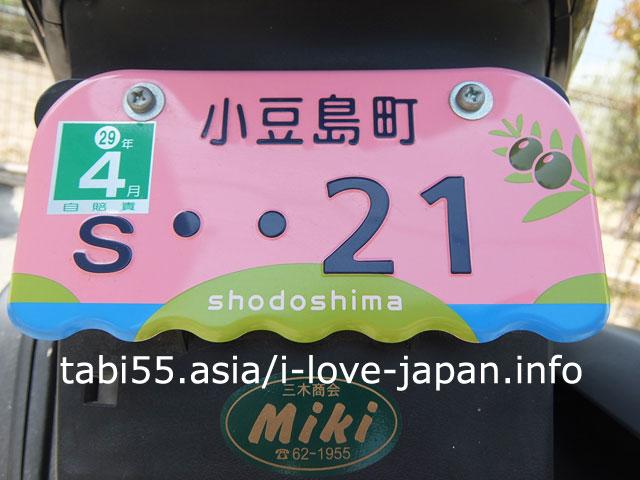 小豆島の土庄港でレンタルバイクを借りる