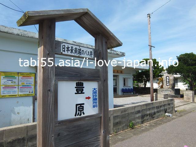 日本最南端のバス停!豊原