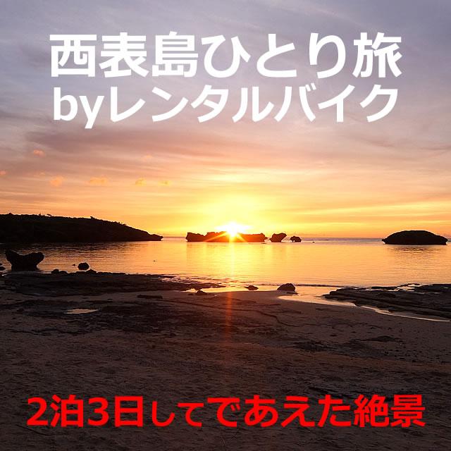 西表島を女ひとり旅【2泊3日】観光コース byレンタルバイク(沖縄)
