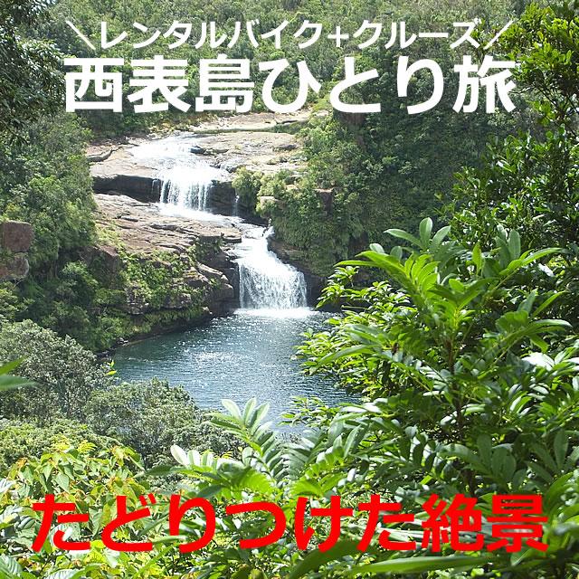 西表島を女ひとり旅【3泊4日】観光コースbyレンタルバイク(沖縄)後編