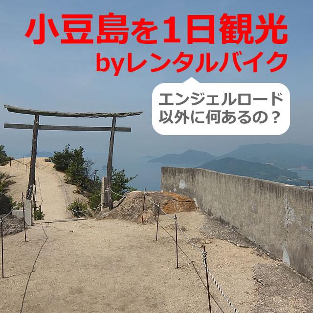 小豆島を1日観光したコース byレンタルバイク!車でも(香川)