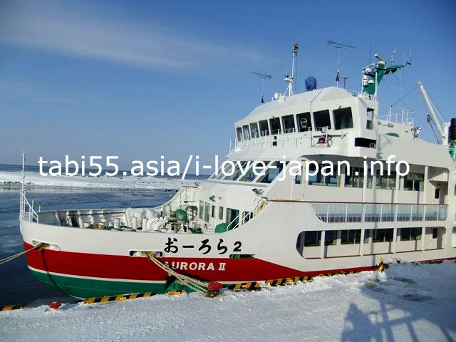 網走流氷観光砕氷船おーろらに乗って、流氷見学