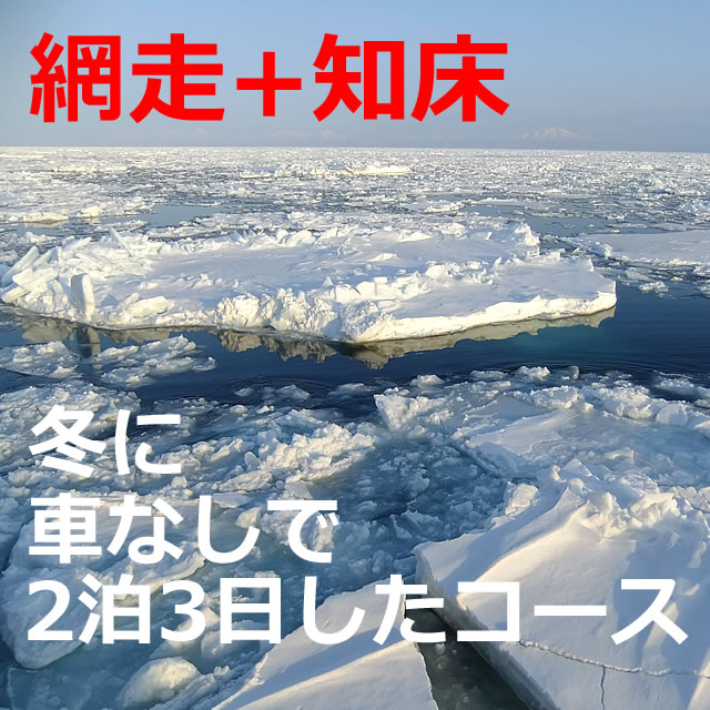 網走・知床×冬【2泊3日】車なしで観光!おすすめコース(北海道)