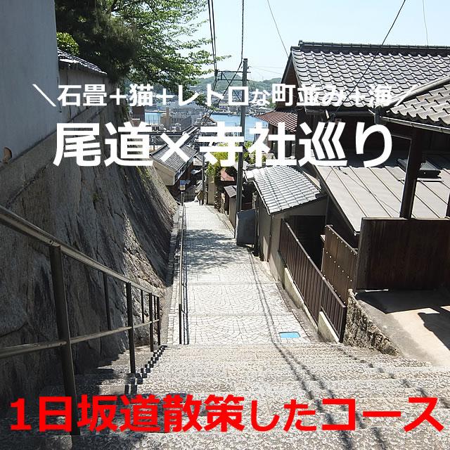 尾道を1日散策したコース×おすすめの観光スポット【10選】広島