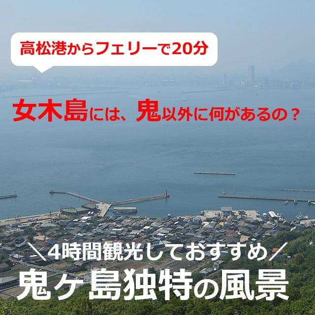 女木島を所要4時間で観光したコースbyレンタルサイクル(香川県高松市)