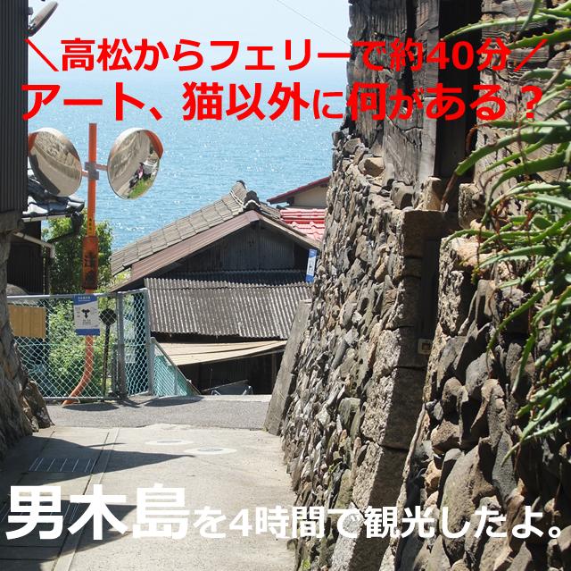 男木島【4時間】観光したコース!アート、猫以外も(香川県高松市)
