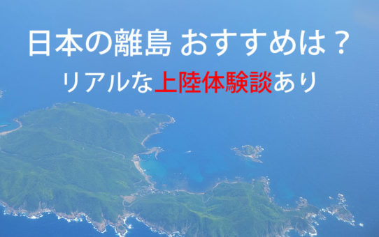 離島を観光するなら<おすすめ24島>リアルな上陸体験談あり