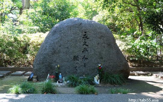 巣鴨プリズン跡(東京都豊島区)/Sugamo Prison site (Toshima-ku, Tokyo)