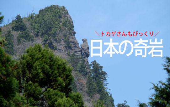 日本の奇岩10選←続々更新予定/Rocks in Japan