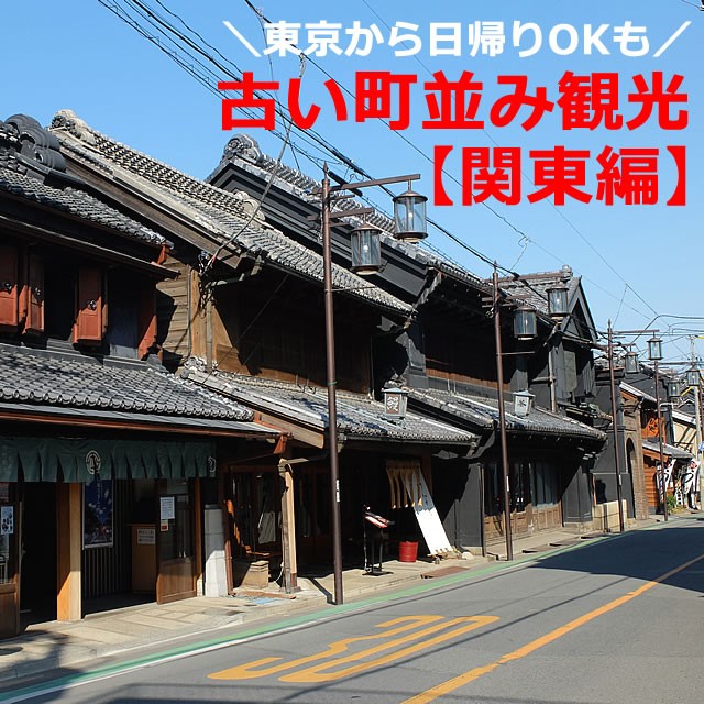 古い町並み観光【関東編】おすすめ8選【東京から日帰りOK!も】