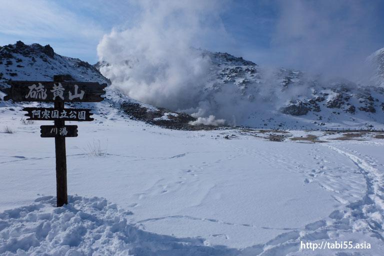 冬の硫黄山(北海道)