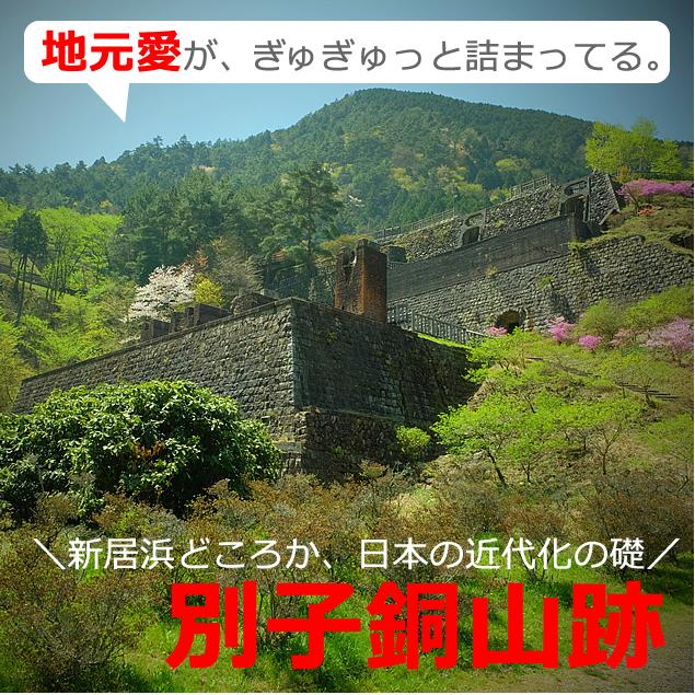 別子銅山跡地(東洋のマチュピチュ)を滞在3時間で観光したコース(愛媛県新居浜市)
