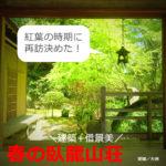 臥龍山荘【所要時間50分】母屋、不老庵などを見学(愛媛県大洲市)