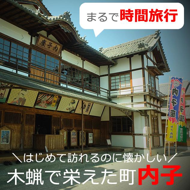 松山から内子にJRでアクセスして日帰り観光!おすすめモデルコース(愛媛県)