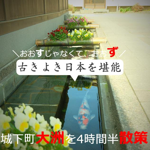 大洲を徒歩で日帰り観光【4時間半】おすすめはコース?(愛媛県)
