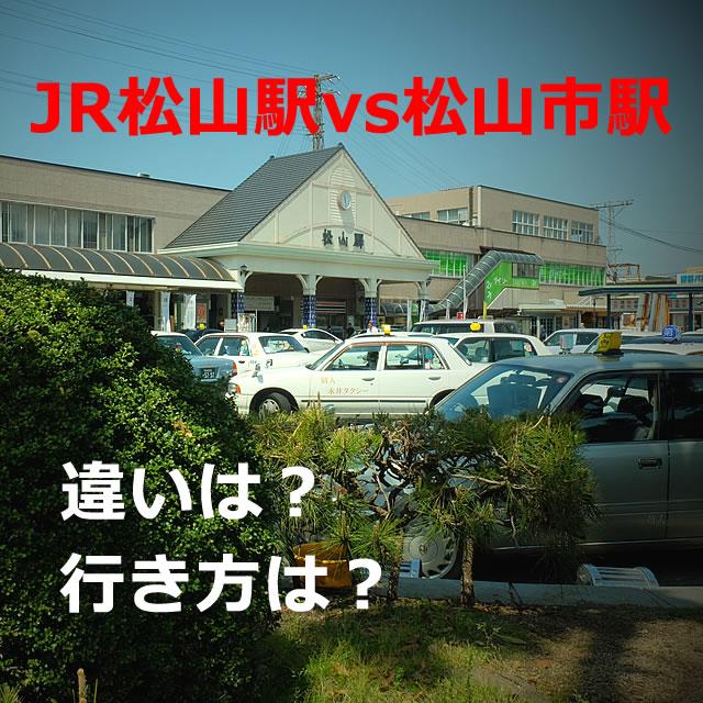 JR松山駅と松山市駅の違いは?行き方は?