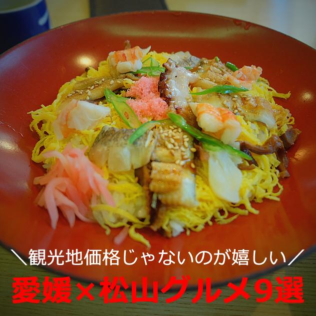 松山観光×グルメ【実食9選】愛媛の郷土料理のおすすめは?