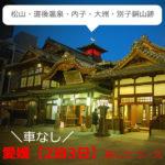 愛媛×松山観光【2泊3日】車なしのおすすめ!モデルコース