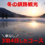 釧路の観光!車なし【3泊4日】のモデルコース!冬の北海道編