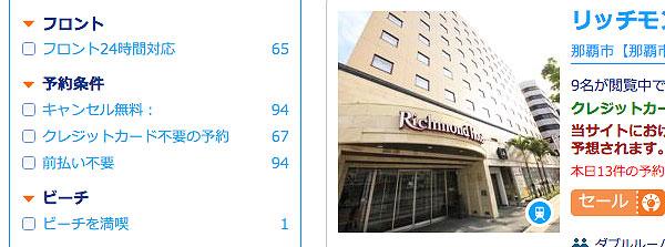 レイトチェックインOK!のホテルを見つける方法