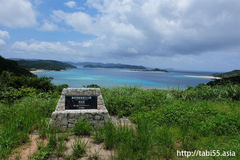 神の浜展望台@座間味島(沖縄)