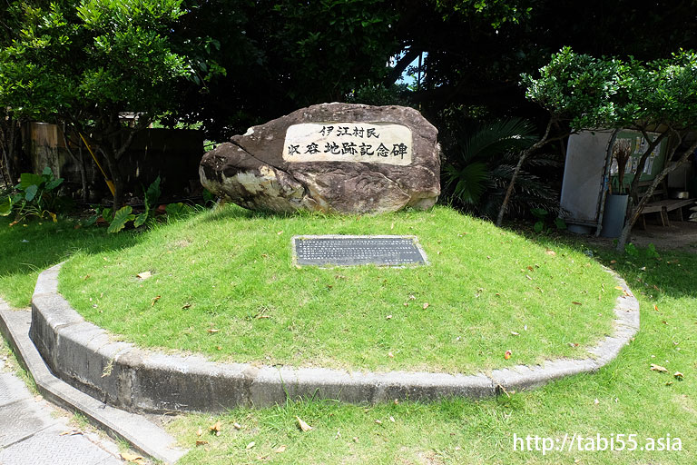 伊江村民収容地跡記念碑(慶留間島)