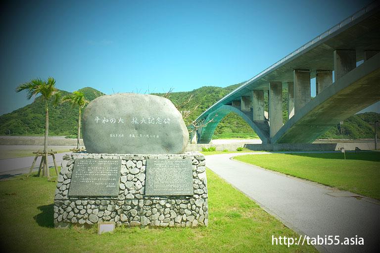 平和の火 採火記念碑(阿嘉島)