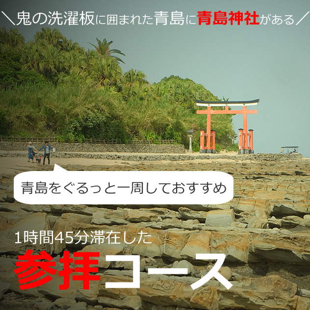 宮崎空港から青島神社へアクセス。青島一周【1時間45分滞在】で観光(宮崎県)