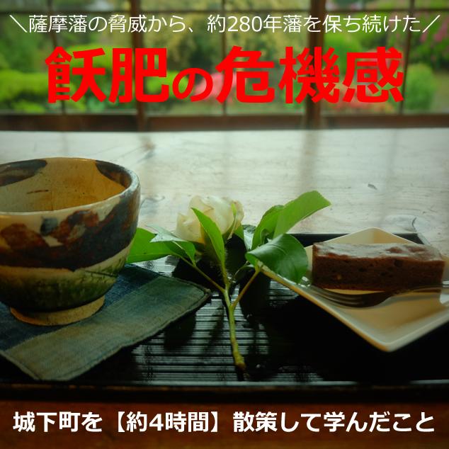 飫肥(おび)城下町を観光【4時間】で食歩き+ランチしたコースは?(宮崎)