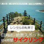 日向市をレンタルサイクルで観光!大御神社の昇り竜など約4時間のコース(宮崎)