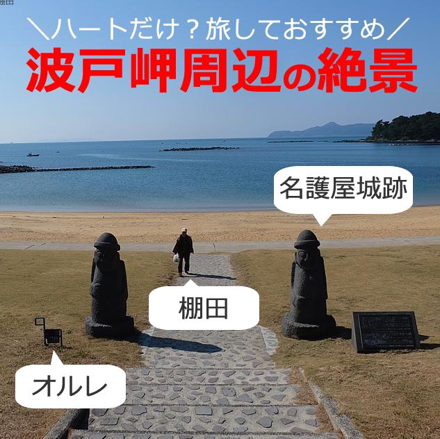 波戸岬を中心に浜野浦の棚田 、名護屋城跡などを観光(佐賀)