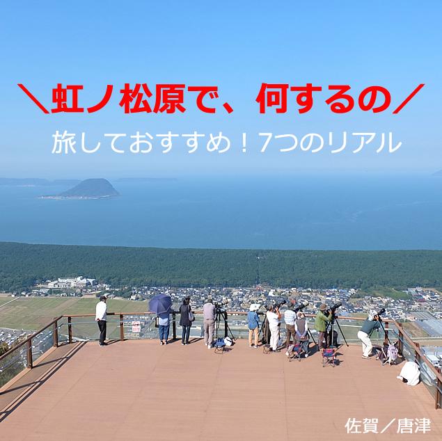 虹ノ松原の観光って?展望台、海、唐津バーガーなどおすすめ7つの場所(佐賀)