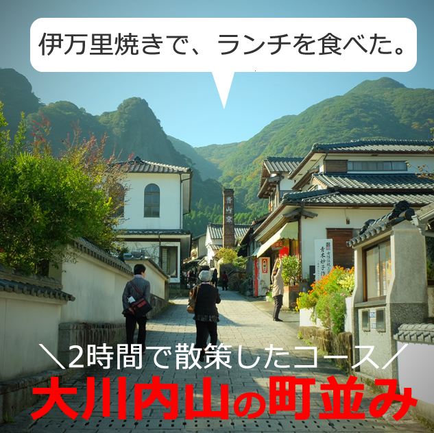 大川内鍋島窯跡(大川内山)を約2時間で観光!伊万里焼きでランチ(佐賀)