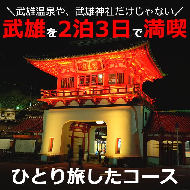 武雄温泉 観光スポット【2泊3日】女子ひとり旅したモデルコース?