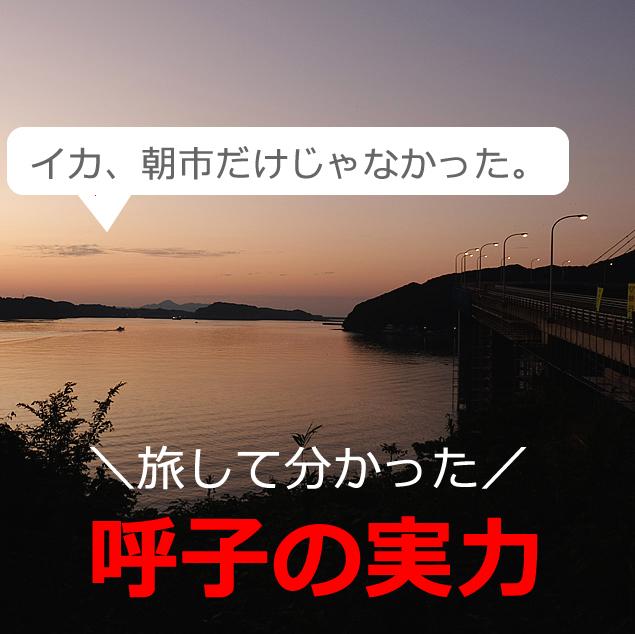 呼子!イカ以外にも七ツ釜、呼子大橋、朝市など観光を楽しめる【7景】佐賀県