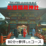 祐徳稲荷神社の奥の院まで【所要時間約1時間20分】の観光コース(佐賀県鹿島市)