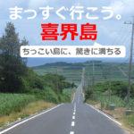 喜界島の観光スポット!レンタルバイクで一周【おすすめ20選】鹿児島県/奄美諸島