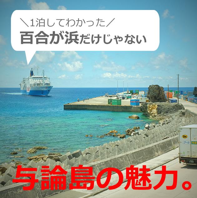 与論島を女一人旅で観光×レンタルバイクにおすすめ【1泊2日】モデルコース(鹿児島県)